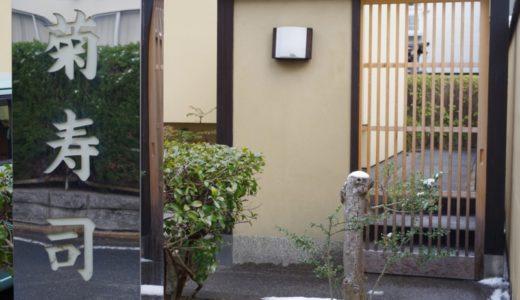 すしログ No. 180 菊鮨@大野城(福岡県)