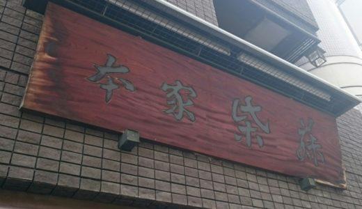 すしログ日本料理編 No. 68 本家柴藤@淀屋橋(大阪府)