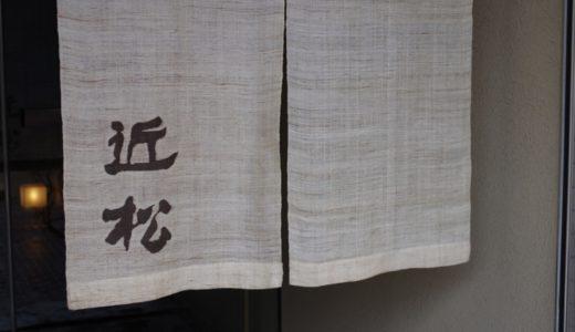 すしログ No. 183 近松@薬院(福岡県)