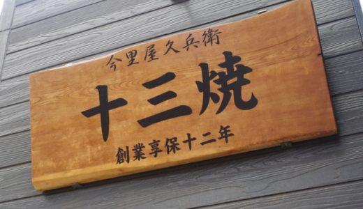 すしログ和菓子編 No. 41 今里屋久兵衛@十三(大阪府)