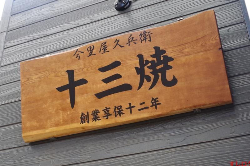 f:id:edomae-sushi:20170328171540j:plain