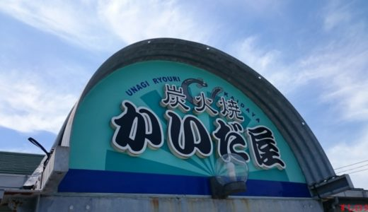 すしログ日本料理編 No. 75 かいだ屋@ごめん町(高知県)