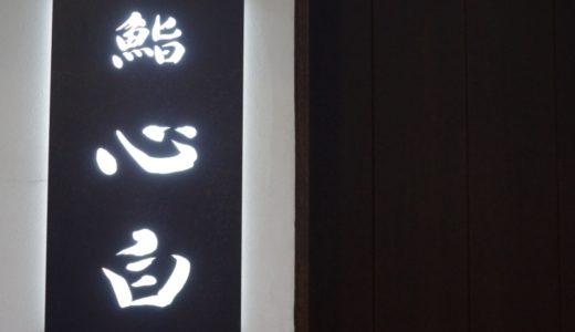 すしログ No. 192 心白@白金高輪