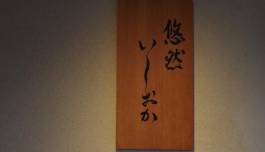 すしログ日本料理編 No. 81 悠然いしおか@段原(広島県)