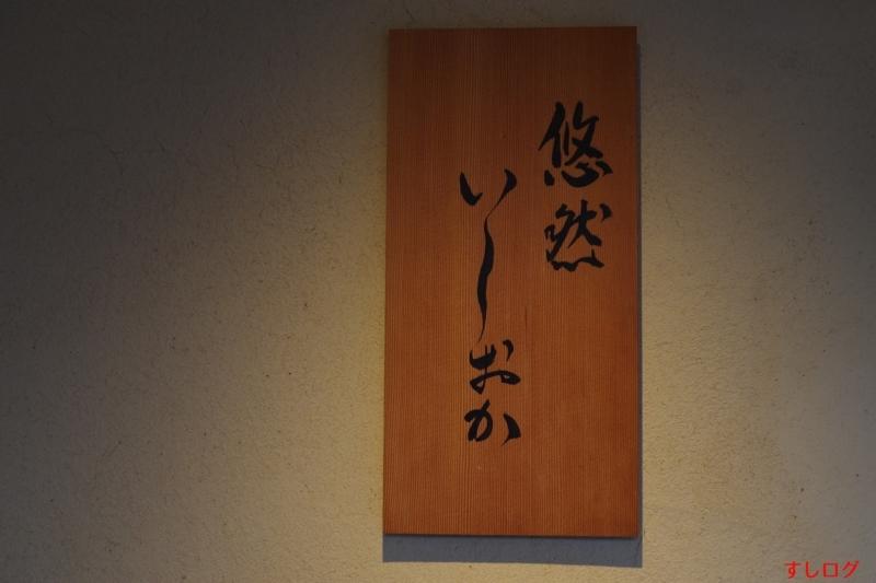 f:id:edomae-sushi:20170613222516j:plain
