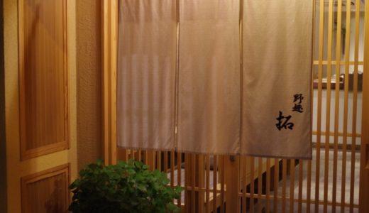 すしログ日本料理編 No. 83 野趣拓@土橋(広島県)