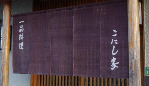 すしログ日本料理編 No. 85 こにし家@三田(兵庫県)