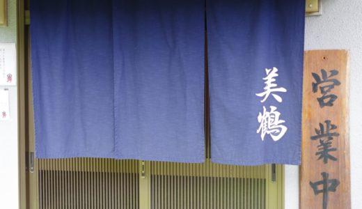 すしログ日本料理編 No. 90 うなぎの美鶴@鹿児島市(鹿児島県)