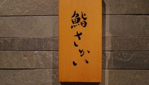 すしログ No. 198 鮨さかい@中洲川端(福岡県)
