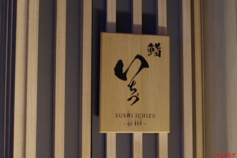 f:id:edomae-sushi:20171005002423j:plain