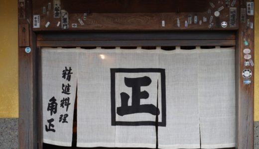 すしログ日本料理編 No. 100 角正@高山(岐阜県)