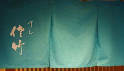 すしログ No. 208 すし佐竹@築地【2020年2月に閉店されました】