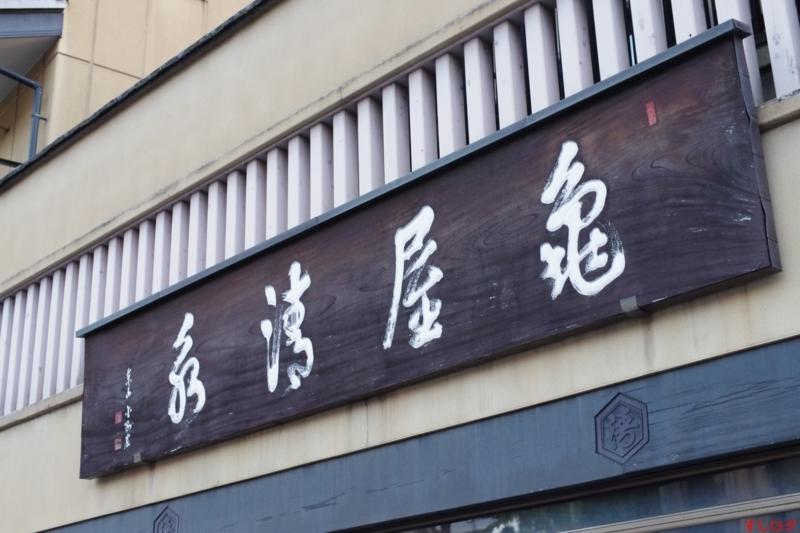 f:id:edomae-sushi:20171026195539j:plain