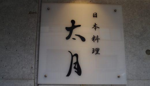 すしログ日本料理編 No. 105 太月@表参道