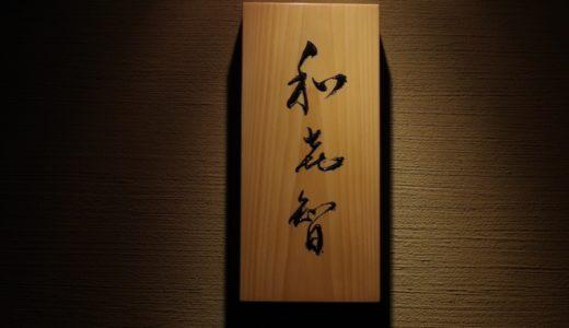 すしログ No. 210 鮨菜和喜智@札幌(北海道)