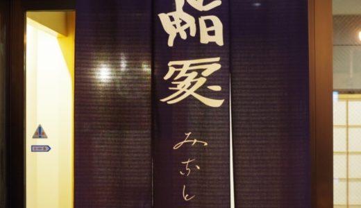 すしログ No. 211 鮨みなと@旭川(北海道)