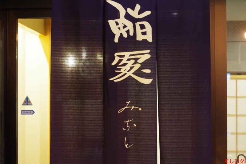 f:id:edomae-sushi:20171116193847j:plain