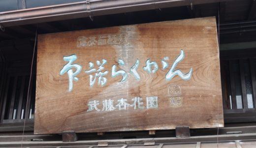 すしログ和菓子編 No. 47 武藤杏花園@高山(岐阜県)