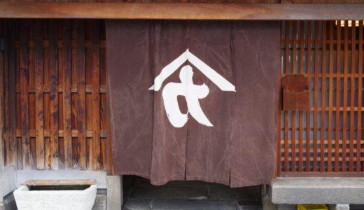 すしログ和菓子編 No. 48 麩嘉@丸太町(京都府)