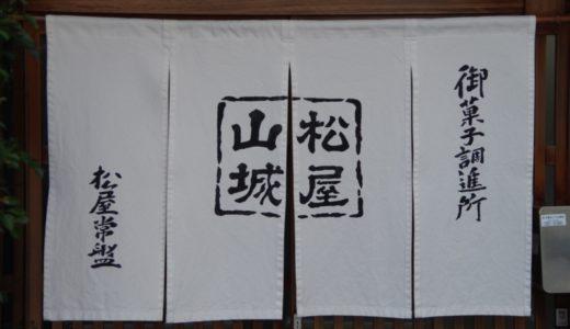 すしログ和菓子編 No. 49 松屋常盤@丸太町(京都府)