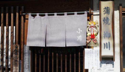 すしログ日本料理編 No. 119 小川家@下田(静岡県)