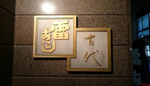 すしログ和菓子編 No. 51 大心堂雷おこし@御徒町