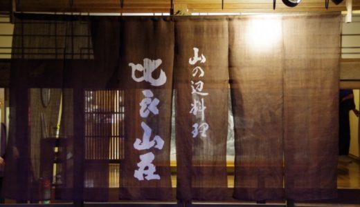 すしログ日本料理編 No. 125 比良山荘@(滋賀県)