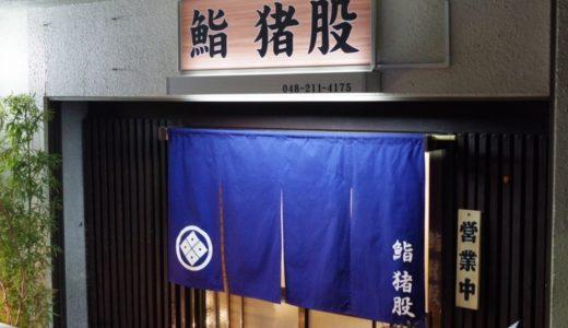 すしログ No. 221 鮨猪股@川口(埼玉県)