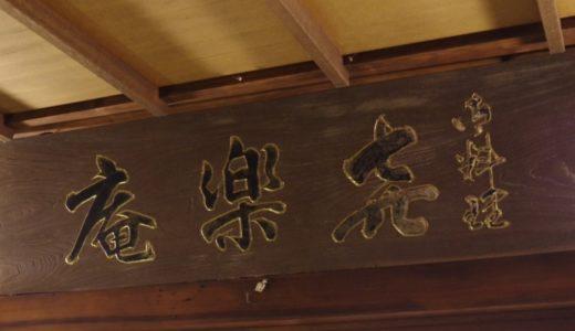すしログ日本料理編 No. 126 喜楽庵@臼杵(大分県)