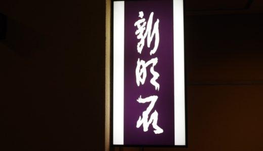 すしログ日本料理編 No. 127 新明石@(大阪府)