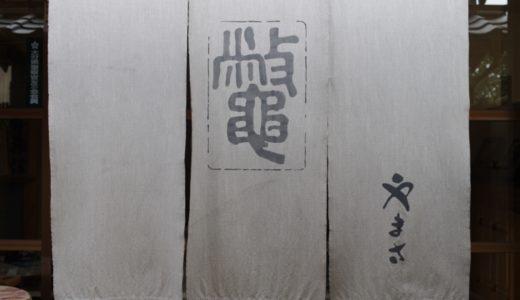 すしログ日本料理編 No. 128 やまさ旅館@安心院(大分県)