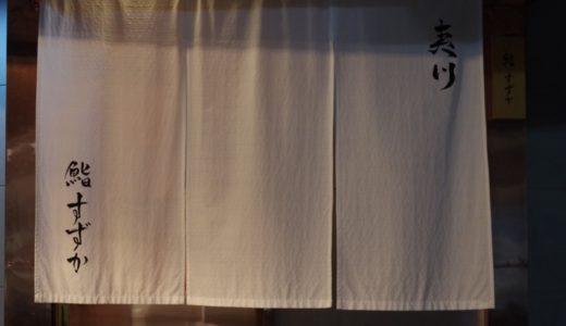 すしログ No. 223 鮨すずか@丸太町(京都府)