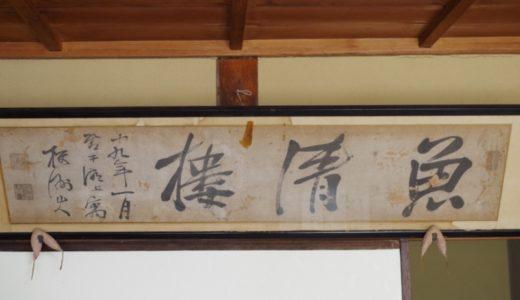すしログ日本料理編 No. 132 魚清楼@大津市(滋賀県)