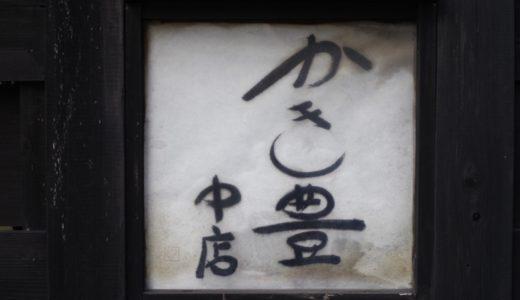 すしログ日本料理編 No. 133 かき豊・中店@堺(大阪府)