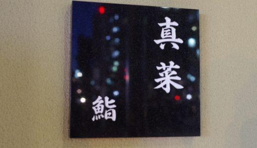 すしログ No. 225 鮨真菜@湯島