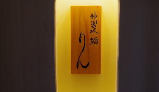 すしログ No. 226 鮨りん@神楽坂