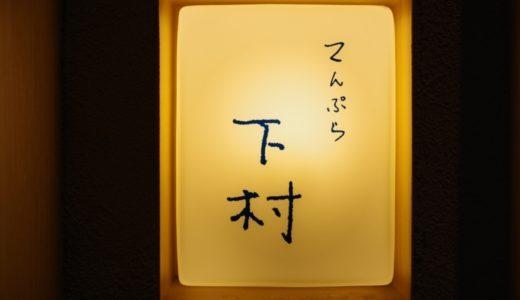すしログ日本料理編 No. 137 てんぷら下村@蔵前