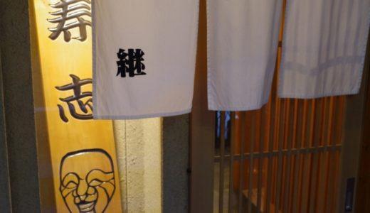 すしログ No. 230 継ぐ鮨政@四谷三丁目