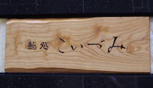 すしログ No. 234 こいづみ@野町(石川県)