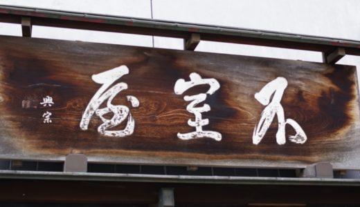すしログ日本料理編 No. 143 加賀麩不室屋@金沢市(石川県)