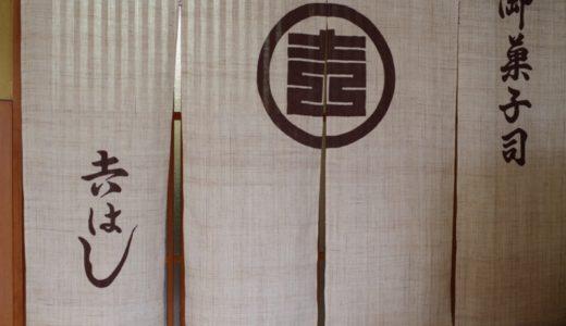 すしログ和菓子編 No. 57 吉はし@東山(石川県)