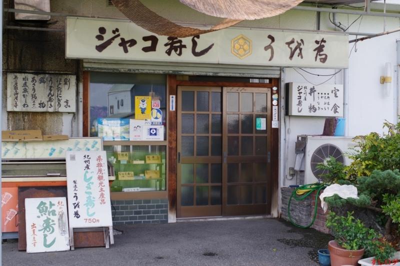 f:id:edomae-sushi:20180806183455j:plain