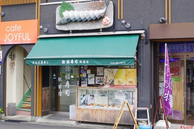 f:id:edomae-sushi:20180814113550j:plain