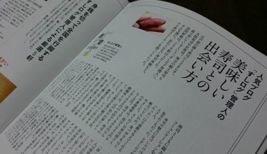すしログ・メディア掲載情報・宝島社『寿司を極める』