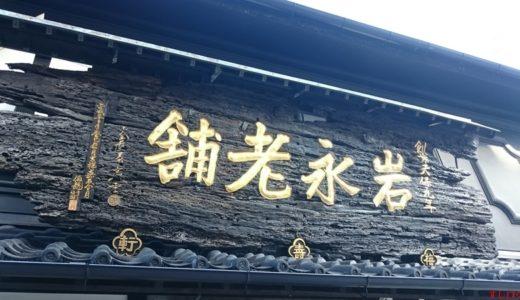 すしログ和菓子編 No. 59 岩永梅寿軒@長崎市(長崎県)