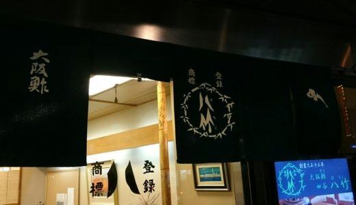 すしログ No. 252 八竹@四谷三丁目