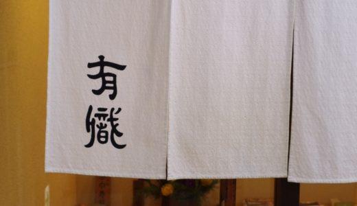 すしログ No. 254 有職@赤坂