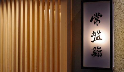 すしログ:横浜で鮨なら関内の常盤鮨!名店・水谷で修行した三代目の仕事に惚れる