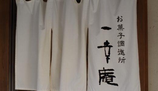 すしログ和菓子編 No. 63 一幸庵@茗荷谷