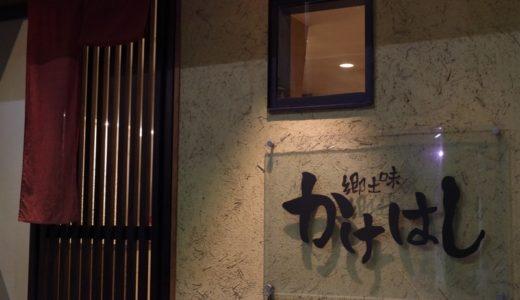 すしログ日本料理編 No. 158 郷土味かけはし@尾道(広島県)
